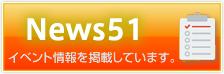 News50 イベント情報を掲載しています。